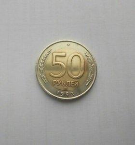 Продам 50 рублей 1992 ммд
