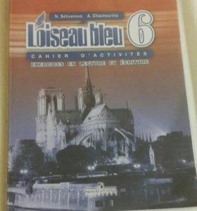 Рабочяя тетрадь по французскому языку. 6 класс.