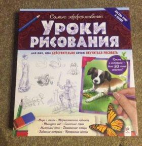 """Книга """"Уроки рисования"""""""
