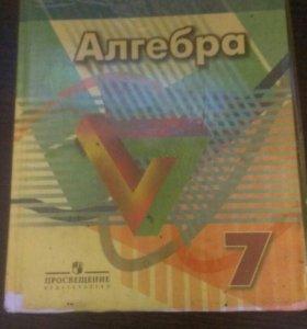 Учебники за 7- й класс 5 школа