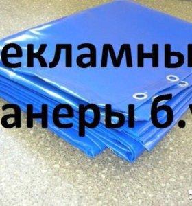 Рекламные баннеры б/у
