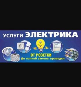 Услуги электрика, сантехника, отопление, водо-ние