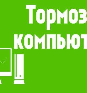 Ремонт компьютеров и ноутбуков( частный мастер)