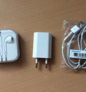 Зарядник и наушники для iPhone