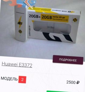 Модем 4G lte Huawei E3372