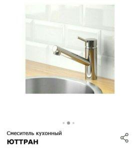Кухонный смеситель ЮТТРАН икея ikea
