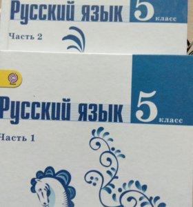 русский за 5класс