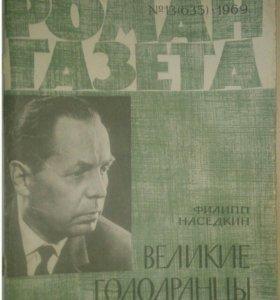 Старые журналы