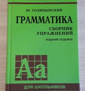 Сборник упражнений по английскому