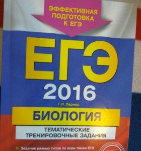 Справочники для подготовки к ЕГЭ по биологии