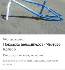 Покрасим ваш велосипед и мопед