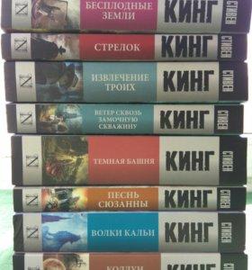 """""""Тёмная Башня"""" цикл Стивена Кинга из 8 книг"""