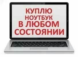 Бу ноутбук