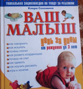 """Книга """"Ваш малыш """""""