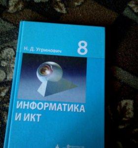 Учебник 8 класса