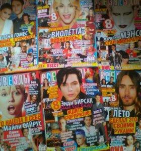 "Плакаты и Журналы ''Все звёзды"""