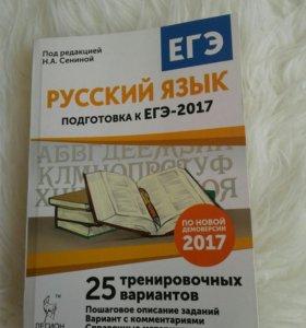 Продается ЕГЭ русский 2017