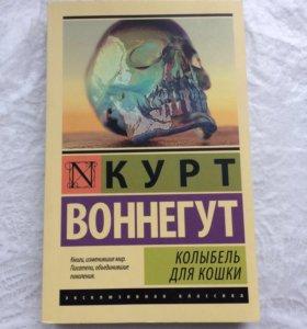 """Колыбель для кошки"" Курт Воннегут"