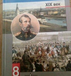 Учебник 8кл