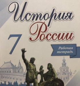 История России рабочая тетрадь 7 класс