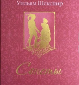 Новая книга Шекспира
