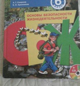 Учебник ОБЖ 6 класс