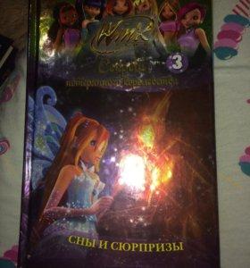 """Книга Winx""""Секрет потерянного королевства"""""""