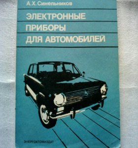 Электронные приборы автомобилей