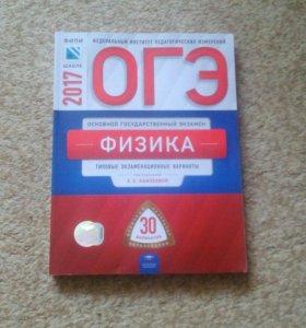 Чистая книга по подготовке к физике