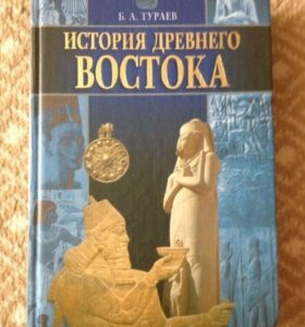 История древнего востока (книга а идеале)