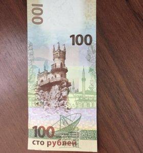 Купюра 100 рублей Крым/Севастополь