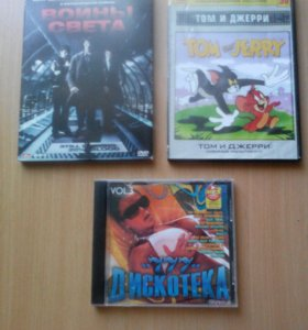 Диски мр 3 музыкальные и DVD