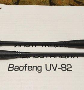 Антенна для радиостанций Baofeng