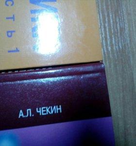 Учебники по математике А.Л.Чекин 2,3,4класс.