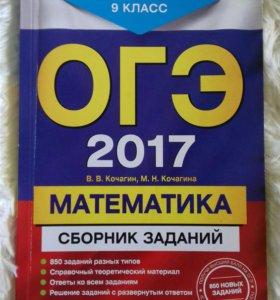Математика подготовка к ОГЭ