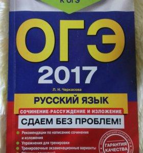 Русский язык подготовка к ОГЭ