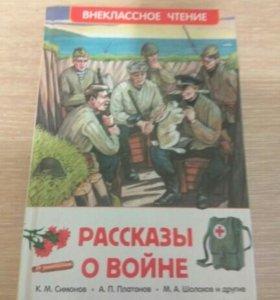 """Книга """"Рассказы о войне"""""""
