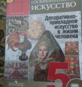 Учебники 5кл.