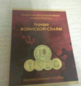 """Набор монет """"Города воинской славы"""""""