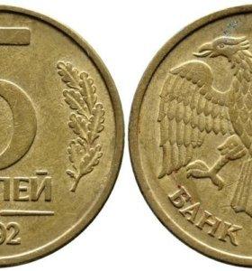 5 руб 1992 года