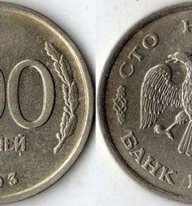 100 руб 1993