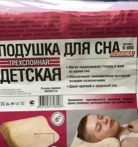 Подушка ортопедическая детская, 3 с'емных слоя,