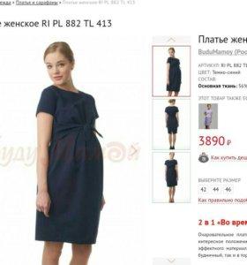 Платье для беременных ( красного цвета)