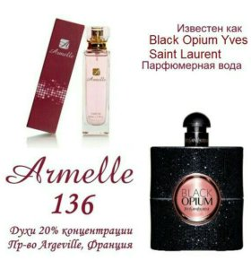 Духи Armelle