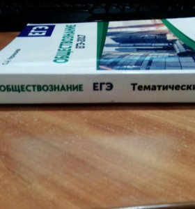 Книжка для подготовки к ЕГЭ
