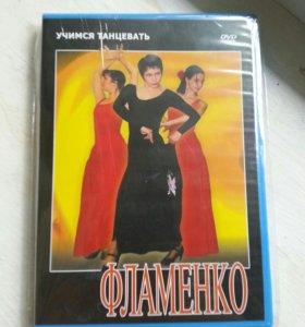DVD Видео-урок танца Фламенко