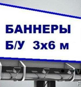 Байнер б/у