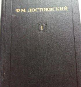 Достоевский - собр.сочинений 12 томов