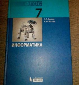 Учебник информатики 7 класс