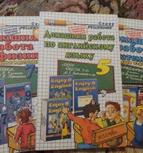 продам решебники 5-9 класс